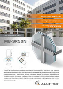 MB-SR50N